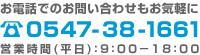 電話:0547-38-1661/FAX:0547-38-1895
