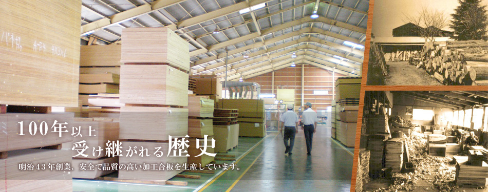 浜田木材工業株式会社